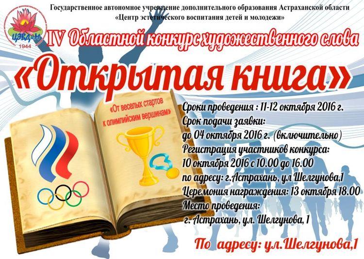 Творческая презентация на конкурс педагог года